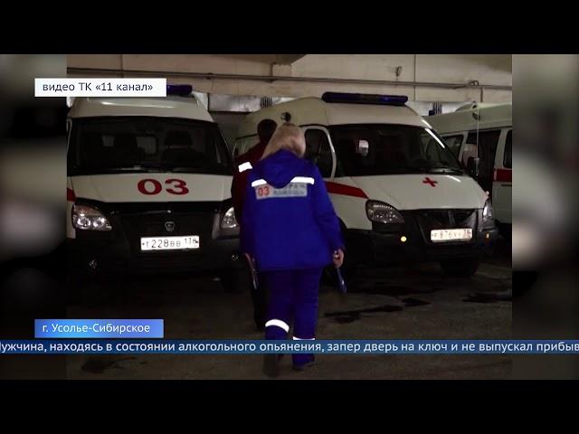 Житель Усолья Сибирского взял врачей в заложники