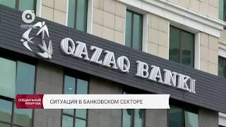 Что творится с банками Казахстана? Астана Банк (Специальный репортаж, 08.05.2018)