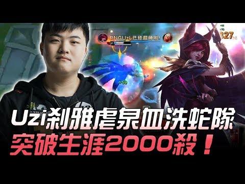 SS vs RNG Uzi剎雅虐泉殺爆蛇隊 突破生涯2000殺!Game1