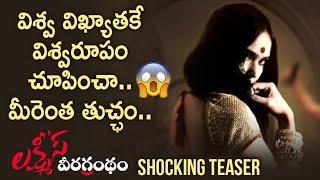 Lakshmi's Veera Grandham Teaser | Lakshmi Parvathi Shocking Comments on Sr NTR