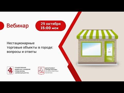 29.10.2019 Нестационарные торговые объекты в городе: вопросы и ответы