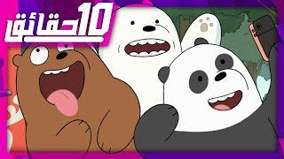 نايتوسفير | 10 حقائق | الدببة الثلاثة