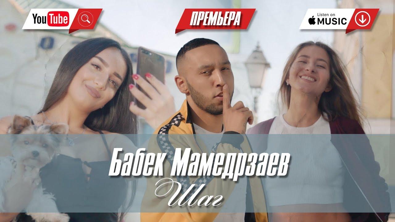 Бабек Мамедрзаев — Шаг