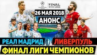 Реал - Ливерпуль: Роналду против Салаха, Зидан против Клоппа. Кто победит в финале Лиги чемпионов?