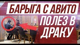 ОТЛОВ ХЭЙТЕРА С AVITO! ВПАРИЛ ПАЛЕНЫЙ IPHONE!- EVG