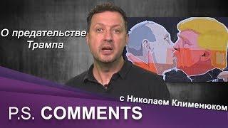 Трамп: «русский шпион» или эгоистичный бизнесмен?