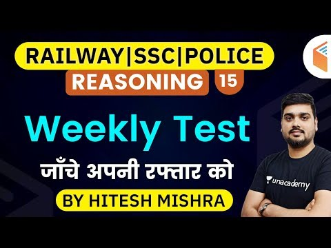 1:30 PM - Railway, SSC, Police 2020 Exams | Reasoning by Hitesh Mishra | Weekly Test