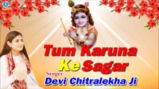 Tum Karuna Ke Sagar Shri Devi Chitralekha  Shri Krishna Bhajan