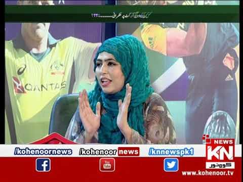 Kis Main Kitna Hain dum| Kohenoor News Pakistan