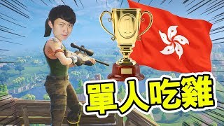 【HONG KONG NO.1~】超遠距狙擊爆頭?Solo單人吃雞:要塞英雄Fortnite #3