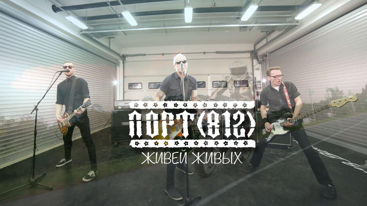 Живей Живых. Панк-рок, Санкт - Петербург