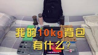 【Vlog 34】我的10公斤背包里有什么?!