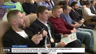 Церемония закрытия 8 сезона НХЛ Свердловская область