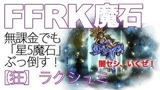 【FFRK】星5聖魔石 ラクシュミと私【ゆうしゃ・無課金】