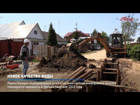 Реконструкцию водопроводных сетей в частном секторе микрорайона Опалиха планируется завершить в третьем квартале 2022 года