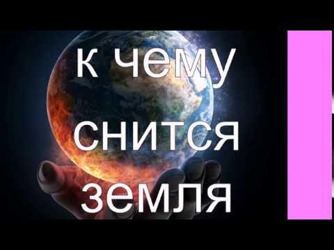 К чему снится земля? сонник от Ирины