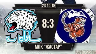 Обзор матча МХК «Барыс» - МХК «Алматы» (23.10.2018)