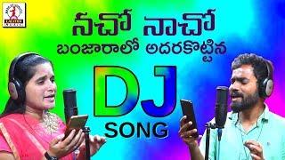 Nacho Nacho Nachavunchu Bayiye New DJ Song | Roja | Mothilal | 2019 Banjara DJ Songs | Lalitha Music