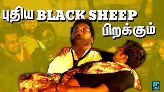 புதிய Black Sheep பிறக்கும் | Black Sheep