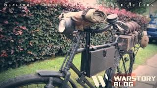 Снаряжение немецкого солдата - топовый армейский велосипед