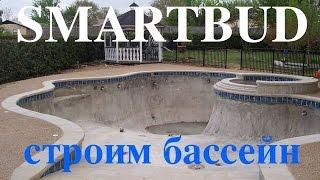 Строительство бассейна. Как построить бассейн | SMARTBUD