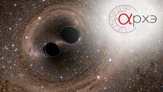 Сергей Попов: Начало гравитационно-волновой астрономии