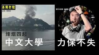 中文大學  力保不失  全港市民13日罷工罷課支持各大院學