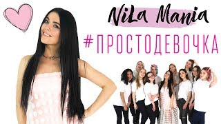 NILA MANIA - ПРОСТО ДЕВОЧКА  / ДЕВУШКИ И ИХ КОМПЛЕКСЫ (Official video)