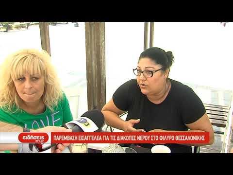Παρέμβαση εισαγγελέα για τις διακοπές νερού στο Φίλυρο Θεσσαλονίκης  | 10/07/2019 | ΕΡΤ