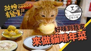 New year's food for cat|LAMUNCATS ♕