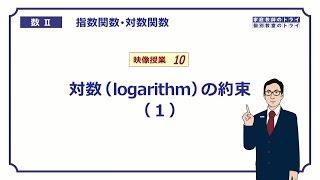 【高校 数学Ⅱ】 対数1 logとは? (17分)