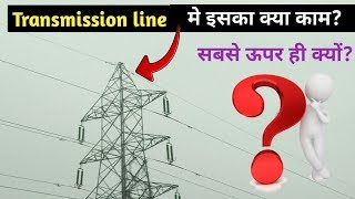 Why we use earth wire at the top of phase conductor in transmission line