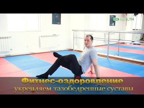 Тазобедренный сустав - супер лечение без операций! Упражнения ЛФК