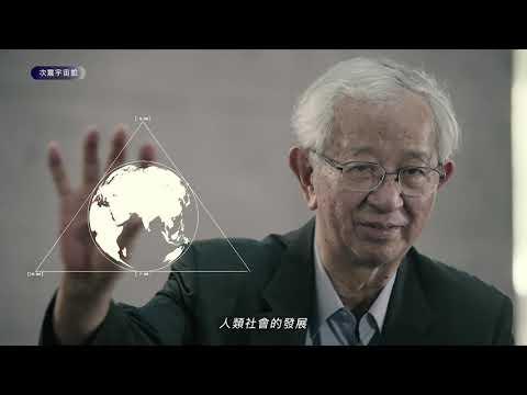 臺大理學院歡迎你(影片介紹)