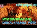NILA AKASARE DEKHI LYRICAL KARAOKE/TRACK SONG||NEW ODIA CHRISTIAN/CHRISTMAS SONG||KARAOKE|| video download