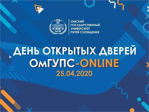 Онлайн День открытых дверей ОмГУПС