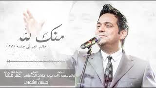 تحميل اغاني حاتم العراقي موال ياوقت وأغنية منك لله جلسات 2108 MP3