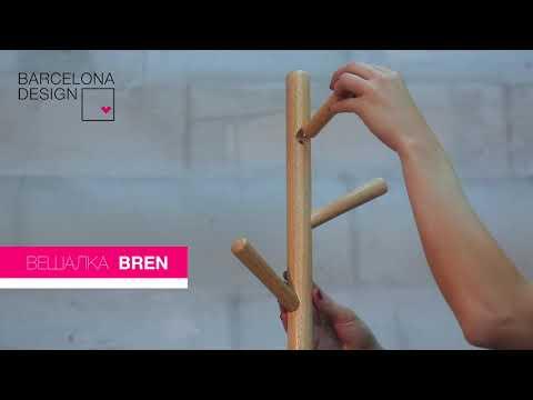 Вешалка Bren 170