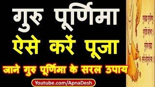 05 जुलाई गुरु पूर्णिमा कैसे मनायें। गुरु पूर्णिमा मनाने की विधि। Guru Purnima ki vidhi - Download this Video in MP3, M4A, WEBM, MP4, 3GP