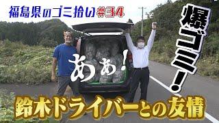 #34「ブンケン歩いてゴミ拾いの旅」県南~会津編5