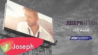 تحميل اغاني Joseph Attieh - Kilmi Elik (Lyric Video) / جوزيف عطية - كلمة إلك MP3