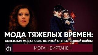Мода тяжелых времен: советская мода после Великой Отечественной войны\Мэган Виртанен