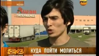 В московском гипермаркете
