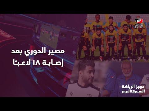 موجز الرياضة | تفاصيل عقد المثلوثي للزمالك وتمرد أزارو في السعودية.. ومصير الدوري بعد إصابة ١٨ لاعبا