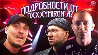 OXXXYMIRON В ГОСТЯХ У ЖИГАНА | СЛАВА КПСС | NOIZE MC | YANIX #RapNews 374