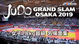 柔道グランドスラム大阪2019 女子78kg超級 名場面集