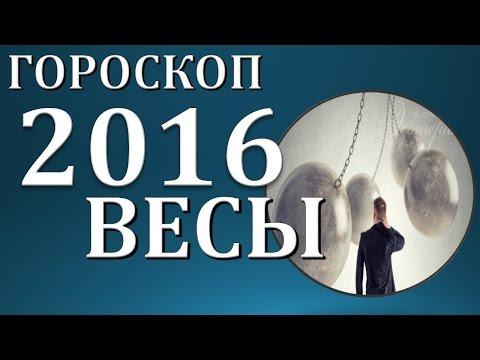 Гороскоп 2016 октябрь весы