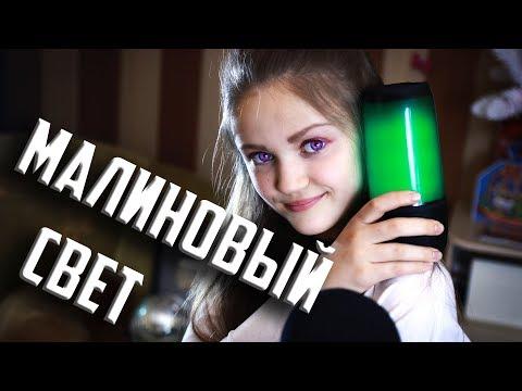 МАЛИНОВЫЙ СВЕТ  |  Ксения Левчик  |  cover Леша Свик