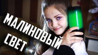 МАЛИНОВЫЙ СВЕТ     Ксения Левчик     cover Леша Свик