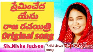 Premincheda Yesu Rajaa Official Song || Sister.Nisha Judson ||